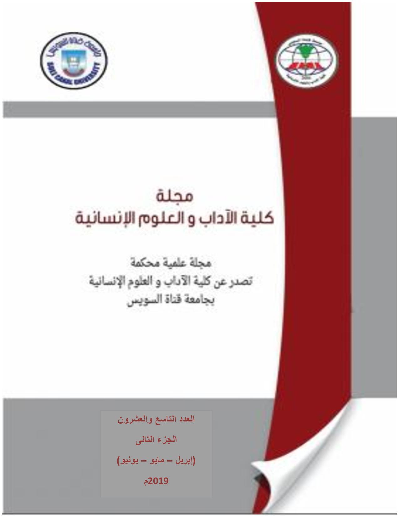 مجلة کلیة الآداب و العلوم الإنسانیة جامعة قناة السویس